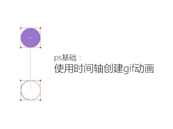 【ps基础】使用时间轴创建gif动画