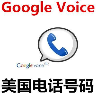 【旧版申请页面已失效】google voice 申请连续点击脚本js