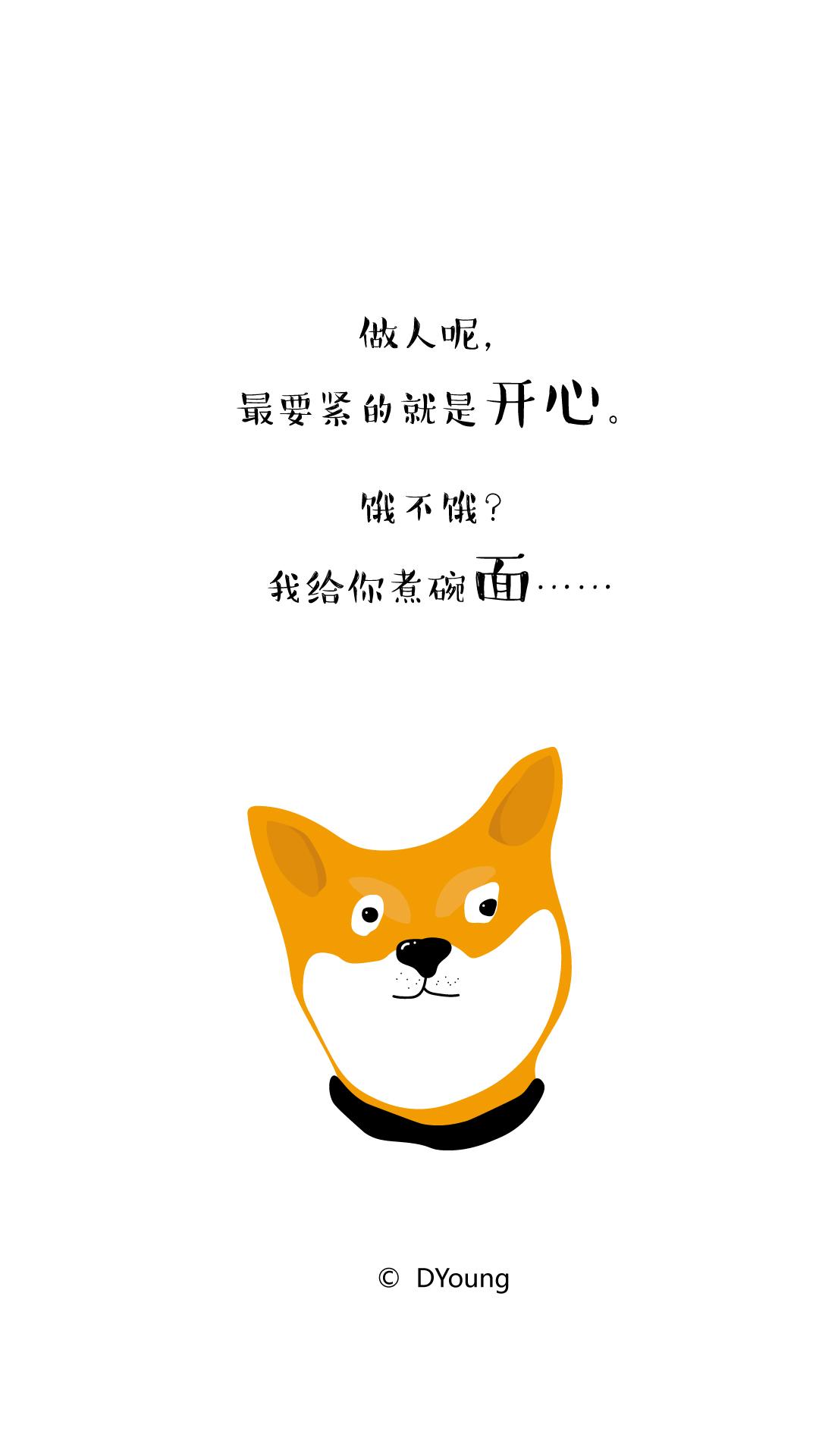 【原创】狗年手机壁纸-5iux