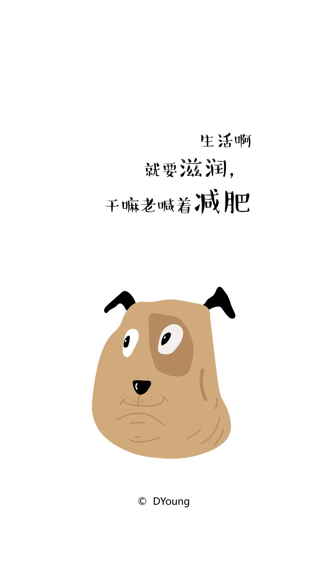 【原创】狗年手机壁纸