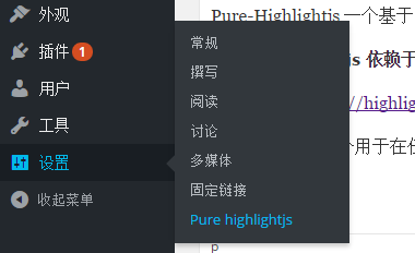 #笔记#WordPress 代码高亮插件:Pure-Highlightjs